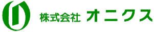 株式会社オニクスホームページ